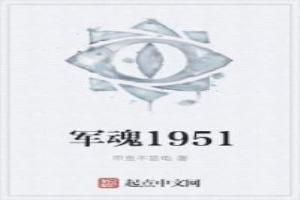軍魂1951