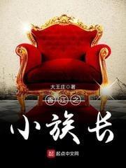香江之小族長