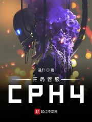 開局吞服CPH4