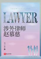 涉外律師趙慕慈