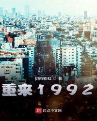 重來1992