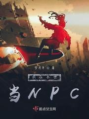 我在末世當NPC