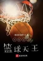 nba之籃球天王