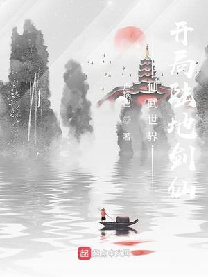 仙武世界:開局陸地劍仙