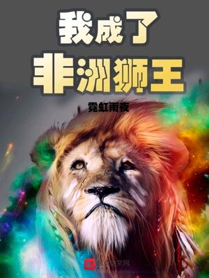 我成了非洲獅王