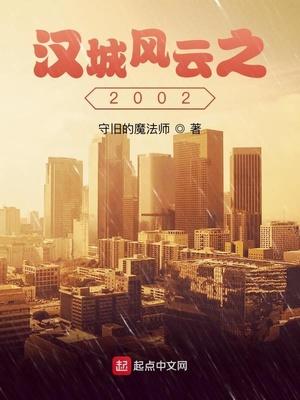 漢城風雲之2002